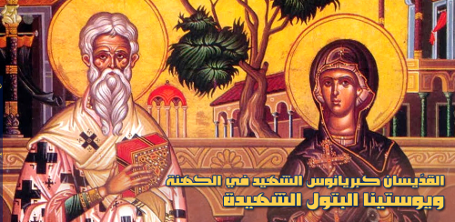 Hieromartyr Cyprian the Confessor and the Virgin-Martyr Justina